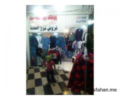 فروش مغازه در گوهردشت