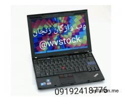 وب واژگان- لپ تاپ پرتابل Lenovo X201