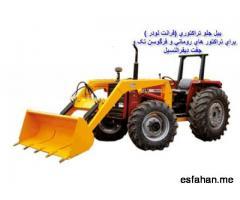تولید کننده لودر جلو تراکتور 800 فرگوسن 4 جک و 3 جک 02136612330